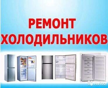 Ремонт холодильников на дому. Быстро качественно. Гарантия