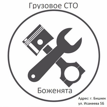 осьминог перевертыш бишкек in Кыргызстан   ИГРУШКИ: Качественный ремонт грузовых авто; тягачи, тандемы, самосвалы, прицепы