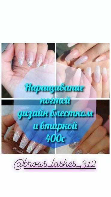 Наращивание ногтей гелем на типсе 400с   в Бишкек