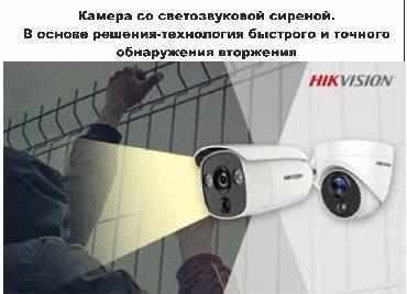 Системы безопасности от Компании в Бишкек