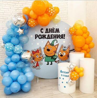 гелиевые шарики бишкек in Кыргызстан | ДРУГИЕ ТОВАРЫ ДЛЯ ДЕТЕЙ: Организация мероприятий | Оформление мероприятий