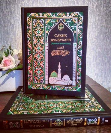 Очень известный в мусульманском мире сборник достоверных хадисов Сахих в Бишкек