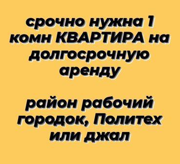 аренда квартиры in Кыргызстан | ПОСУТОЧНАЯ АРЕНДА КВАРТИР: 1 комната, 50 кв. м, С мебелью