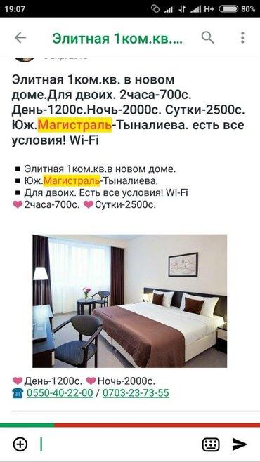 1ком.кв СУТКИ-2500с. в Бишкек