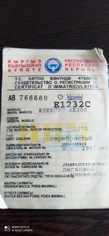 Находки, отдам даром - Беловодское: Обращаться