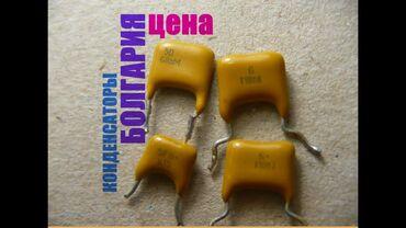 жесткость-воды-в-бишкеке в Лебединовка: Покупаем конденсаторы весом дорого