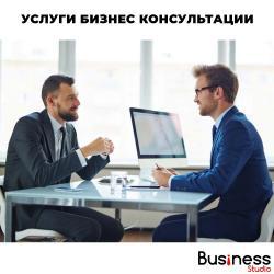 прибыльный цветочный бизнес в Кыргызстан: Услуги Бизнес КонсультацииЗакажи услуги консультации от известного