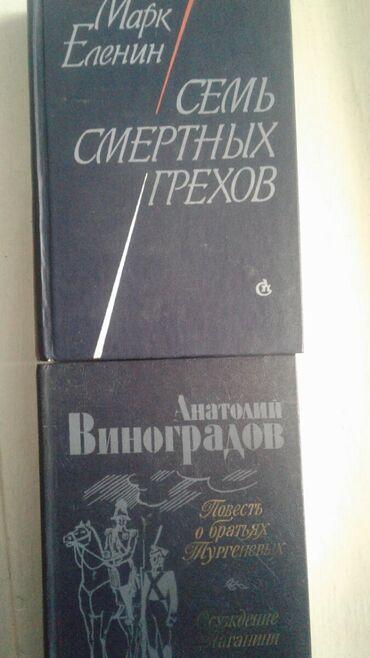 Книги исторические по 30 сом