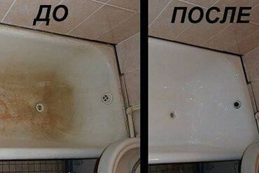 ванны бишкек in Кыргызстан   ВИТАМИНЫ И БАД: Чистка полировка и реставрация ванн в Бишкеке. Всем привет! Занимаемся