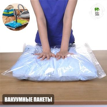 бумажные пакеты в Кыргызстан: ВАКУУМНЫЕ ПАКЕТЫ 60x40Вакуумные пакеты помогут увеличить пространство