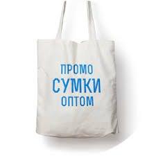 Печать на промо сумках, на футболках, на крое, на одежде в Бишкек