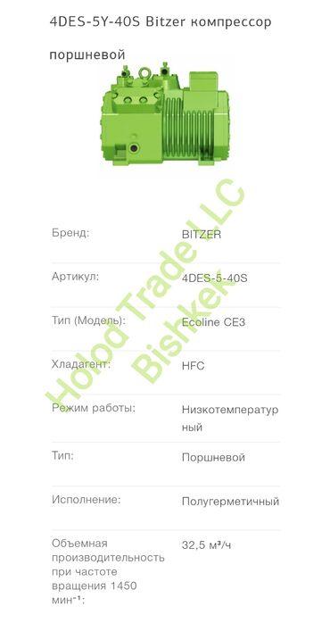работа в германии на заводе в Кыргызстан: Компрессор Bitzer 4DES-5Y (Германия)В отличном состоянии, проверен
