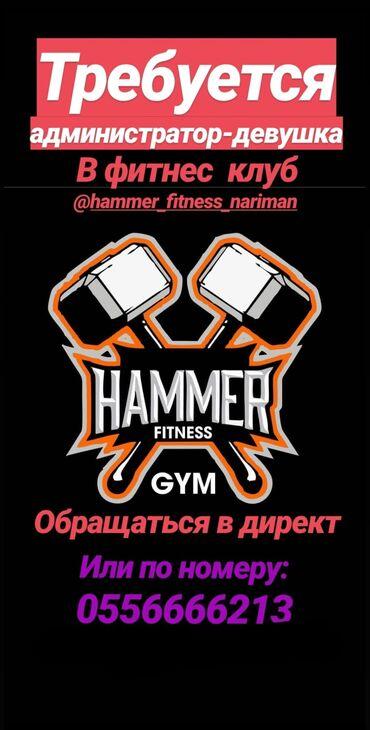 работа с 16 лет в Кыргызстан: Требуется администратор в фитнес клуб Хаммер. Девушка от 20-30 лет, с