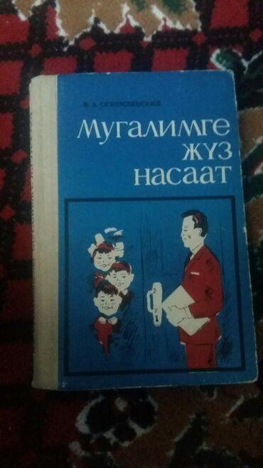 Учебник Мугалимге жуз насаат. г. Балыкчы