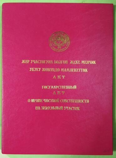 Недвижимость - Кок-Ой: 5 соток, Для бизнеса, Собственник, Красная книга, Тех паспорт
