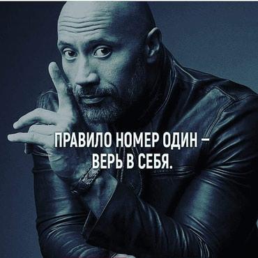 Жумуш!работа для всех в Бишкек