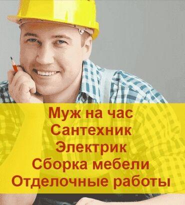 """мастер по сборке мебели в Кыргызстан: Услуги """"мастера на час"""" выезд на местo в удобное для вас время лучшие"""