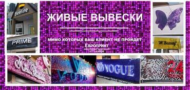 панели для стен пластиковые в Кыргызстан: Размещение рекламы | Стеллы, Рекламные экраны, медиафасады | В парках, На ограждениях, заборах, На стенах и крышах зданий