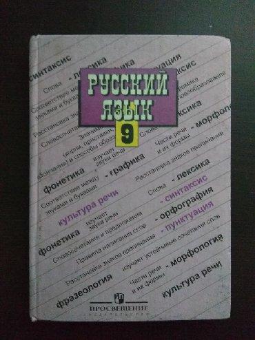 учитель русского языка и литературы в Кыргызстан: Русский язык 9 класс