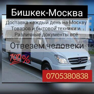 Бишкек-Москва доставка товаров и мелочное документы и Пассажирный рейс
