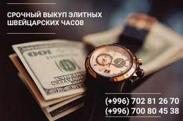 Скупка дорогих швейцарских часов