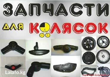 Производим ремонт детских колясок, за в Бишкек