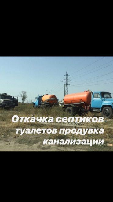 Откачка сливных ям туалетов в Бишкек