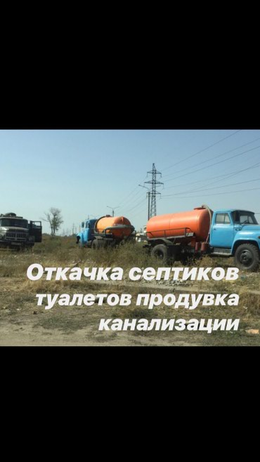Откачка сливных ям туалетов  Продувка канализации Откачка промывка ка