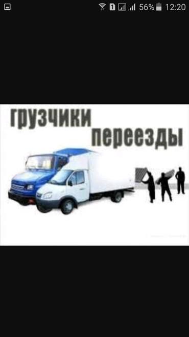 Грузовые перевозки 6т. Город/межгород. Казахстан. в Бишкек