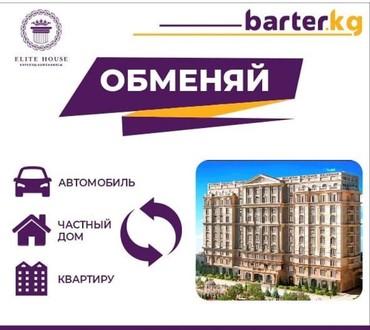 купить новую квартиру в Кыргызстан: Хочешь продать свою старую квартиру,дом или машину и купить новую