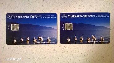 2 τηλεκάρτες - Λίμνη Κερκίνη - Σέρρες - Ανοιχτές01/97 - 885.500 -