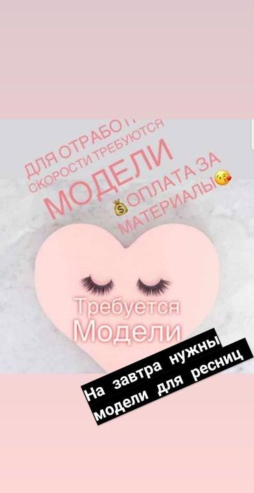 Требуется модели для ресниц. в Бишкек