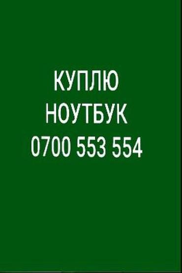 acer extensa 2508 p0jv в Кыргызстан: Срочно куплю хороший ноутбук