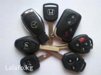 Вскрытие авто, изготовление ключей в Бишкек