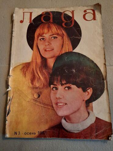 Журнал Лада номер три осень 1967 года да