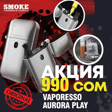 набор текста удаленно в Кыргызстан: Вэйп! Электронная сигарета! Vape aurora play — набор для
