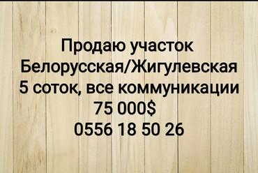 Продаю участок Белорусская/Жигулевская, 5 соток, все коммуникации. в Бишкек
