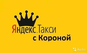 Яндекс.Такси Водители принимаем водителей с личным авто свободный