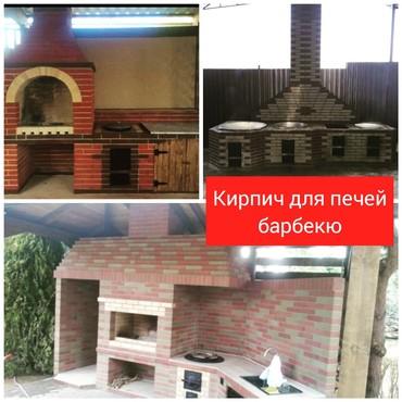 Очок, печи, дымоходы,камины и многое в Бишкек
