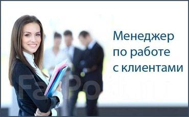 Требуется Менеджер по работе с в Бишкек