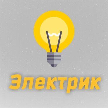 Электрик | Стаж 3-5 лет опыта