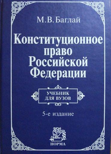 Конституционное право РФ, учебник для ВУЗов в Бишкек