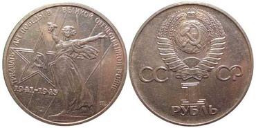 Bakı şəhərində Монета 1975 года, посвященная 30-летию Победы над фашистской Германией