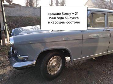 ГАЗ 21 Volga 2.3 л. 1960
