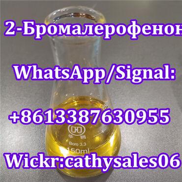 744 объявлений   УСЛУГИ: Telegram:cathysales06 CAS-22-Bromo-1-Phenyl-1-Pentanone