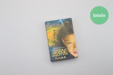 """Спорт и хобби - Украина: Книга """"Дикая энергия. Лана"""" М. Дяченко, С. Дяченко    Палітурка: тверд"""