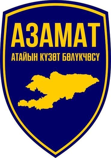 Г.Бишкек Охранному Агентству требуется сотрудники Сб. Рост ни меньше