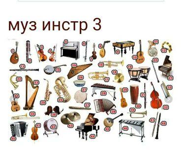 Личные вещи - Кызыл-Туу: Тойго заказ алабыз!Кыргыз элинин улуттук аспаптары