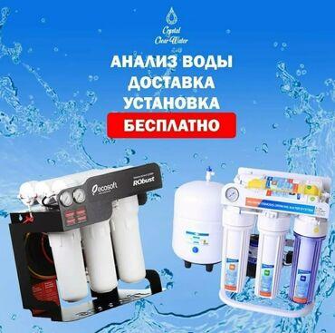 холодильник ош цена in Кыргызстан | ХОЛОДИЛЬНИКИ: Фильтры для воды от американской компании critical clear water вода