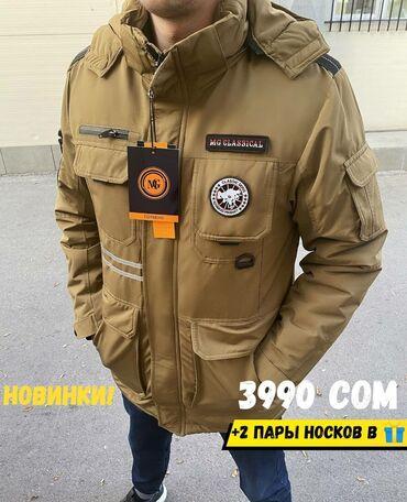 куртка в Кыргызстан: Приобретай зимнюю куртку и получи 2 пары носков в подарок акция дейс